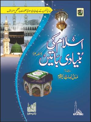 quran pak ki tafseer in urdu pdf