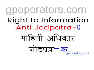 Right to Information Anti Jodpatra-C  माहिती अधिकार जोडपत्र-क