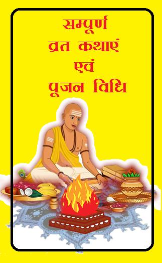 Ekadashi Vrat Katha In Pdf Download