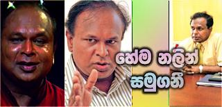 Hema Nalin Karunarata passes away