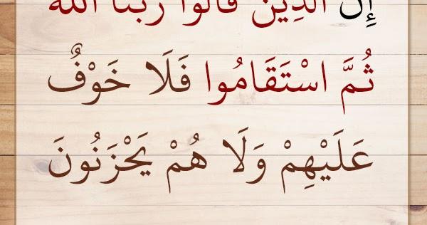 سلسلة لا خوف عليهم ولا هم يحزنون الذين قالوا ربنا الله
