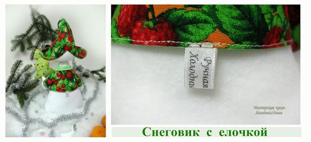 Снеговик с этикеткой