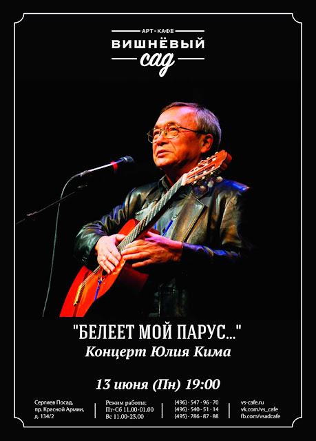 13 июня – Юлий Ким в «Вишнёвом саду» Сергиев Посад