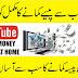 How to Earn Money on YouTube In Urdu/Hindi