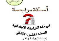 اسئلة متنوعة في مادة الدراسات الاجتماعية للصف الخامس - الفصل الثاني