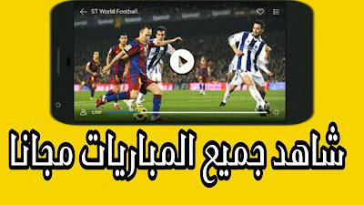 تطبيق عربي لمشاهدة جميع مباريات كرة القدم مباشرة