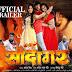 Bhojpuri Actress Tanushree Chatterjee Upcoming Movies 2016, 2017 List & Release Dates