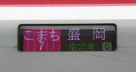 秋田新幹線 こまち7号 盛岡行き E6系(2017.7秋田集中豪雨に伴う運行)