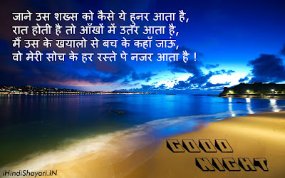 Good Night Shayari SMS