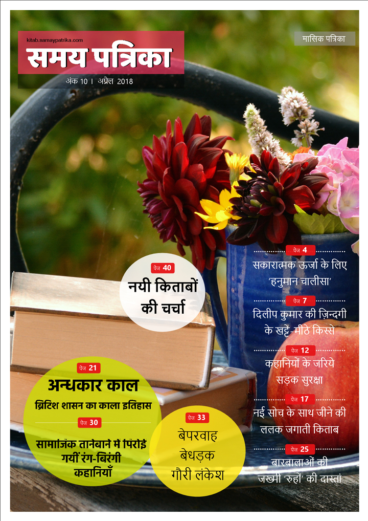 samay-patrika-april-issue-2018