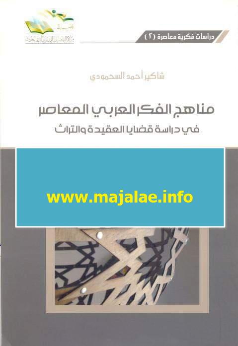 مناهج الفكر العربي المعاصر في دراسة قضايا العقيدة  لشاكير أحمد السحمودي