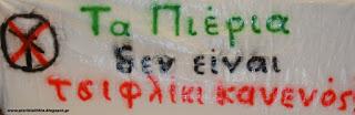 ΕΡΩΤΗΣΗ του ΚΚΕ για την εγκατάσταση ανεμογεννητριών στα Πιέρια Όρη.