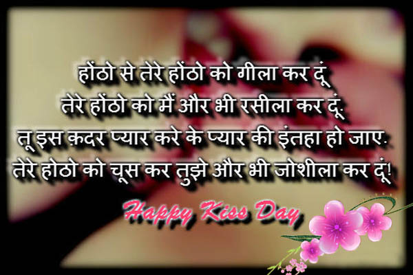 Kiss Love Quotes In Hindi : Kiss Images With Quotes In Hindi Happy kiss day 2016 quotes, wishes ...