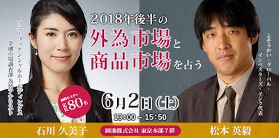 http://www.okachi.jp/seminar/detail20180602t.php