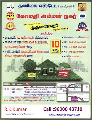 DTCP Approved Thiruvallur Plots - Thanigai Estate - Gomathi Amman Nagar