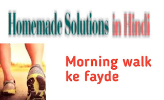 http://www.homemadesolutionsinhindi.com