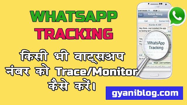 Whatsapp trick, Internet, Trace, Monitor