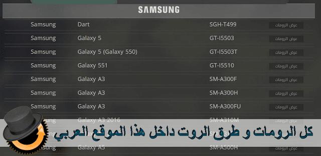 الموقع العربي الاول لتحميل رومات اندرويد الرسمية و طرق عمل روت لهواتف سامسونج و سوني