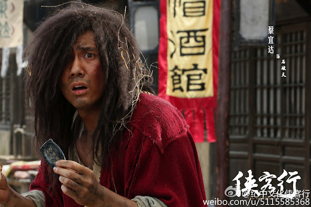 Chinese TV series Ode to Gallantry beggar