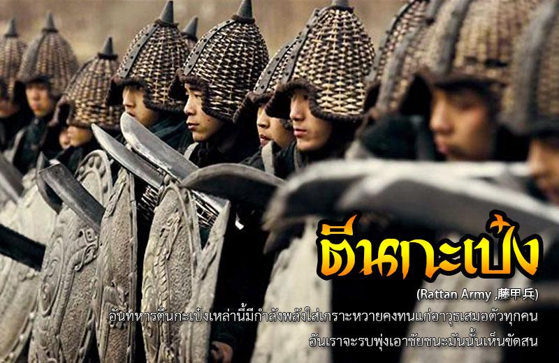 ตีนกะเป๋ง (Rattan Army, 藤甲兵)
