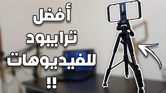 أفضل ترايبود إحترافي لتصوير الفيديوهات بالكاميرا والهاتف بمميزات رائعة + مسابقة بمناسبة 40 ألف مشترك !!