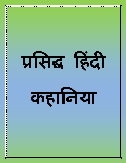 प्रसिद्ध हिंदी कहानिया Famous Hindi Stories pdf download
