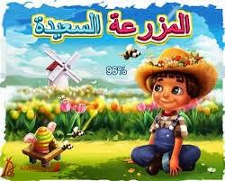 تحميل العاب - تحميل لعبة المزرعة السعيدة