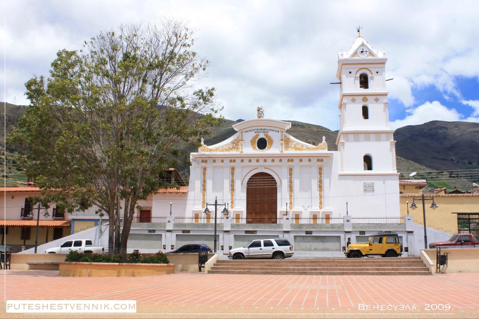 Собор в Венесуэле