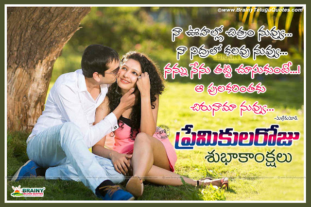 Romantic love messages for Valentinesday,Happy Valentines Day 2017 Telugu Greetings messages wishes, Valentines day greetings in telugu,Heart touching love proposal messages for Valentinesday,Valentines day wishes in Telugu, Valentines day messages in Telugu, Happy Valentines day Quotes in Telugu, Latest Valentines day wallpapers in Telugu,Happy Valentines Day Telugu Love Quotes messages, Nice inspiring love messages in Telugu for Valentinesday, Beautiful Valentines day quotes in Telugu, Touching Telugu love quotes for Valentinesday, Happy Valentinesday Telugu quotations love messages online.