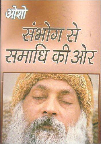 ओशो प्रेमी अवश्य देखें | Osho 10 Books Collection in Hindi ...