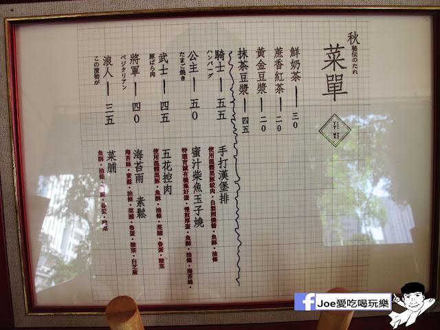 IMG 2517 - 丁丁飯丸 - 充滿日式風格的飯丸店 , 每種飯糰口味的名字都很又特色(已停業