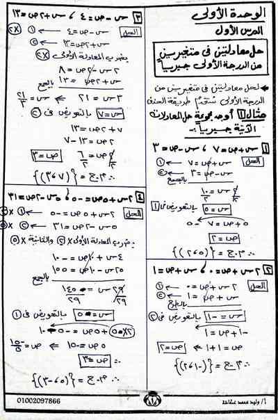 مذكرة الامتياز فى الرياضيات للصف الثالث الاعدادى الترم الثانى – مستر وليد عكاشه