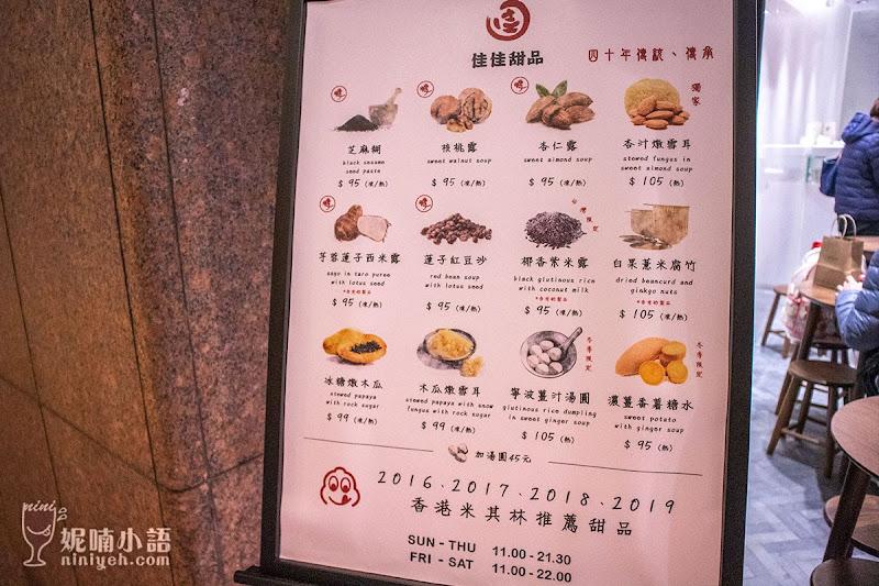 【台北信義區】佳佳甜品新光A11店。最有港味的米其林推薦極品甜湯