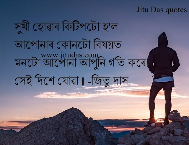 Assamese motivational status and quotes