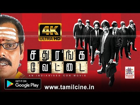 best tamil movies of all time, best tamil comedy movies of all time, 2014, Watch Sathuranga Vettai Full movie, சதுரங்க வேட்டை   Sathuranga Vettai 2 release date, songs, story, comedy, trailer,  teaser, Music