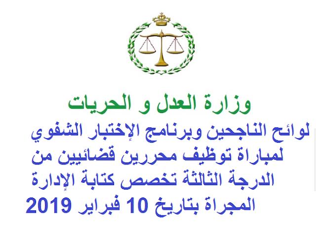 لوائح الناجحين وبرنامج الإختبار الشفوي لمباراة توظيف محررين قضائيين من الدرجة الثالثة تخصص كتابة الإدارة المجراة بتاريخ 10 فبراير 2019