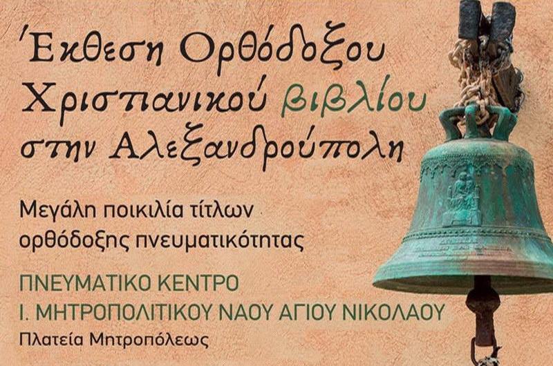 Αλεξανδρούπολη: Έκθεση Ορθοδόξου Χριστιανικού Βιβλίου