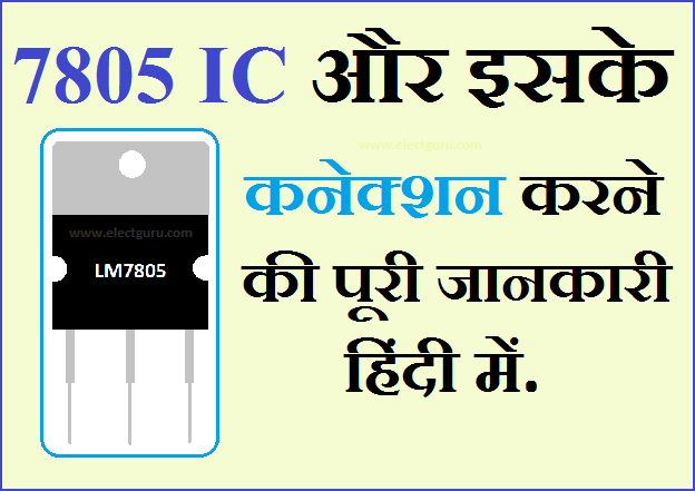 12v to 5v dc converter 7805 ic