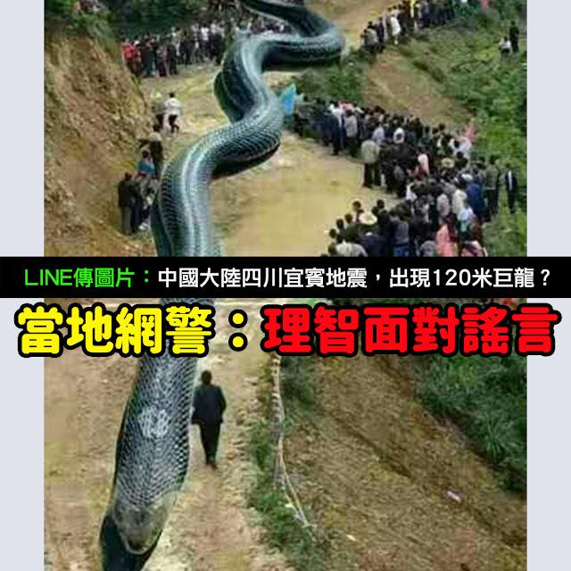 四川 宜賓 地震 120米 巨龍 謠言 照片