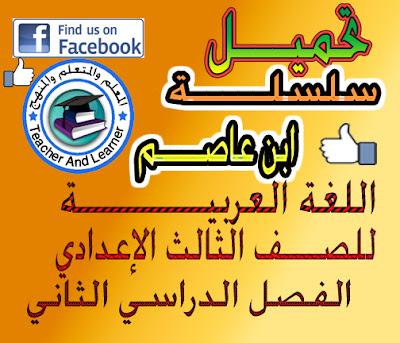 مذكرة ابن عاصم الرائعة في اللغة العربية للصف الثالث الاعدادي ترم ثاني