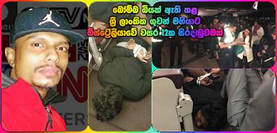 Sri Lankan passenger who created bomb scare .... imposed 12 year jail sentence!