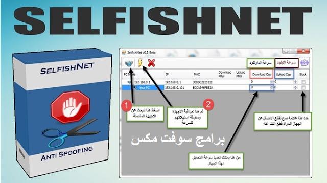 تحميل برنامج سيلفش نت selfishnet للتحكم في الانترنت لويندوز 8 و 10 و 7 مجانا برابط مباشر