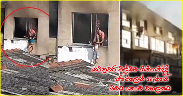 https://www.gossiplankanews.com/2019/01/fire-at-yatinuwara.html#more