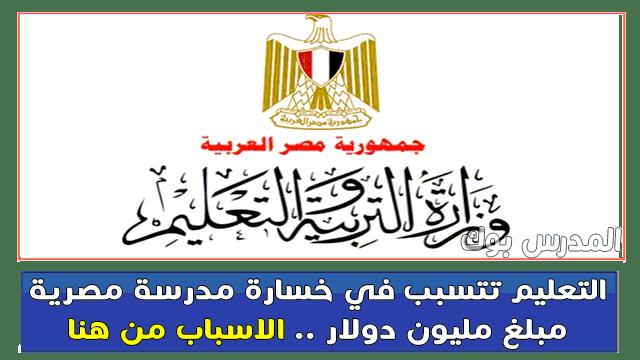 التعليم تتسبب في خسارة مدرسة مصرية مبلغ مليون دولار .. التفاصيل من هنا