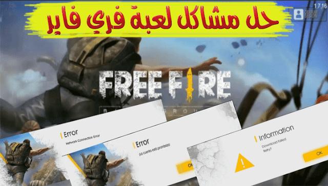 حل مشاكل التشغيل لعبة فري فاير free fire على اندرويد