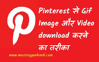how to download video image in pinterest