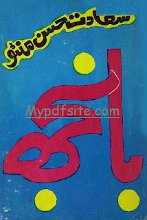banjh By saadat-hasan-manto