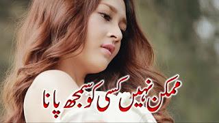 2 line urdu poetry new