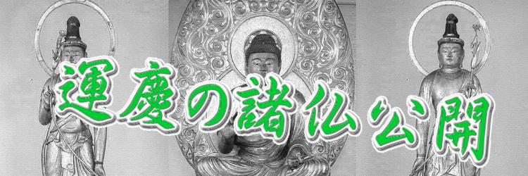 運慶の仏像公開