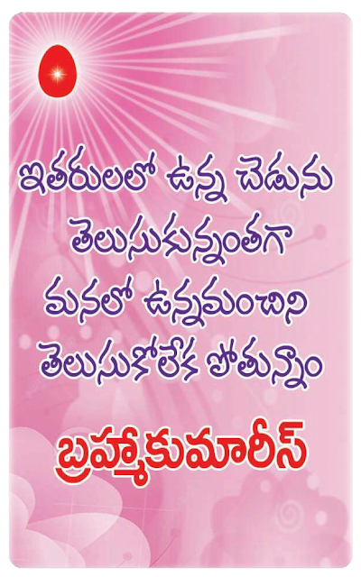 telugu-quotations-on-inspiration